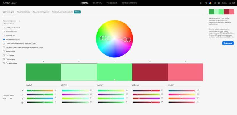 Adobe color - подбор цвета