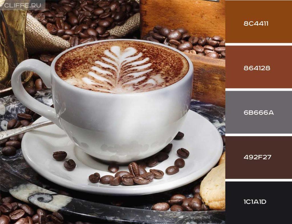 Насыщенная кофейная цветовая гамма