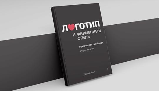 Книга для дизайнеров - логотип и фирменный стиль